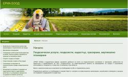 ЕРИА - геодезически услуги и кадастър