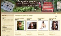 Старата ракла - Онлайн магазин за български сувенири